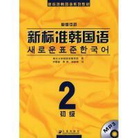 新标准韩国语初级2 原版引进