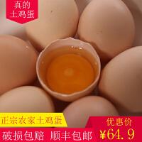 【陕西乾县馆】关中人家 30枚农家散养土鸡蛋 关中草鸡蛋新鲜老母鸡蛋柴鸡蛋笨鸡蛋