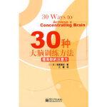【二手旧书9成新】30种大脑训练方法―提高你的注意力 (日)筱原菊纪,江霆 9787121044403 电子工业出版社