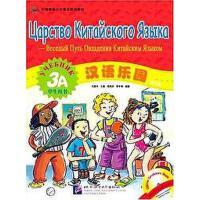 【二手旧书8成新】汉语乐园 9787561919057