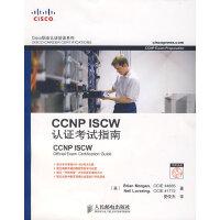CCNP ISCW认证考试指南(1CD)