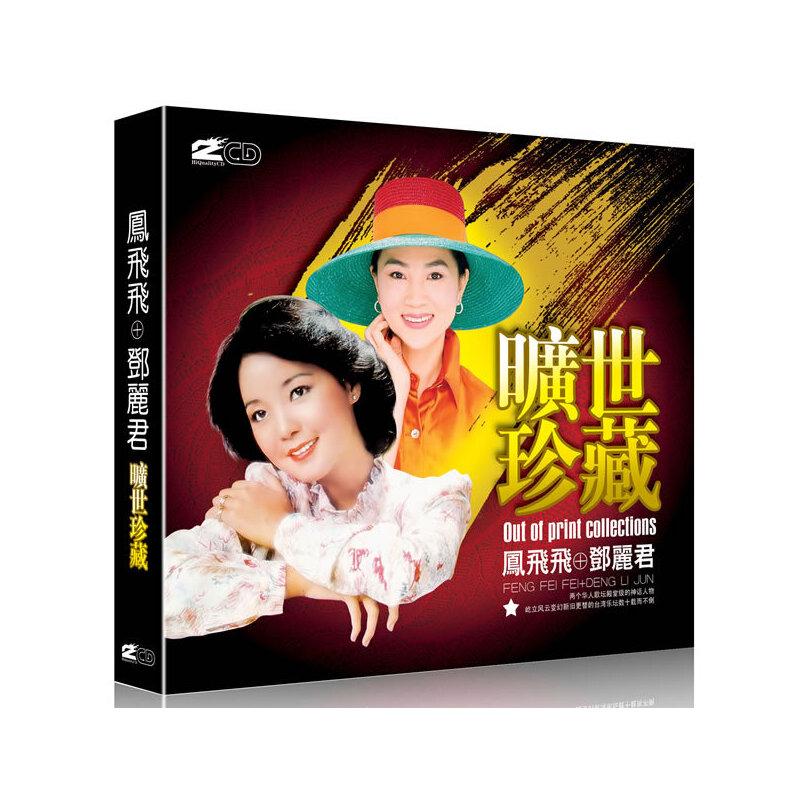 凤飞飞 邓丽君:旷世珍藏(2CD)