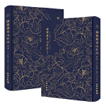 奎文萃珍------御制避暑山庄诗  (全二册)    爱新觉罗·玄烨   撰 , [清]揆叙 注    汉、满两种版本,书中诗画相映成趣,是皇苑图绘的典范之作。