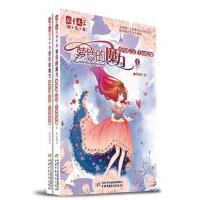 儿童文学淘.乐.酷(全二册)第四部:萝铃的魔力. 信徒.生命的余响 陈柳环 9787514803662