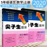 2020秋 尖子生题库五年级语文数学上册两本RJ人教版小学5课本同步