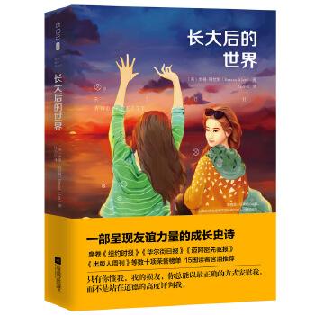 长大后的世界(pdf+txt+epub+azw3+mobi电子书在线阅读下载)