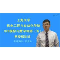 【视频课程】2019年上海大学机电工程与自动化学院920模拟与数字电路(专)网授精讲班【教材精讲+考研真题串讲】(非纸