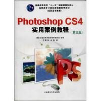 Photoshop CS4实用案例教程(第3版) 洪光 等 编