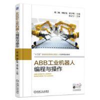 ABB工业机器人编程与操作 9787111601432 邓三鹏 机械工业出版社