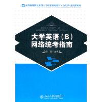 大学英语(B)网络统考指南