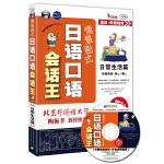 情景剧式日语口语会话王―日常生活篇(附DVD光盘1张)