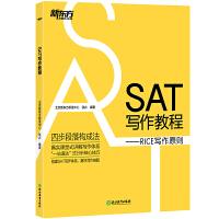 新东方 SAT写作教程