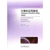 计算机应用基础(第2版) 柳青 9787040315066 高等教育出版社教材系列