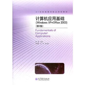计算机应用基础(第2版) 柳青 9787040315066 高等教育出版社教材系列 全新正版教材