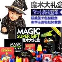 魔术道具套装大礼盒儿童近景扑克震撼舞台磁铁强磁戒指