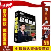 正版包票税务掘金 房地产企业如何税得香 李明俊4DVD培训讲座光盘视频
