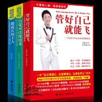 """管好自己就能飞(全3册)""""自主管理明星""""吴牧天分享成长智慧,一个优秀中学生的自我管理秘诀"""