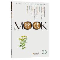 【正版新书直发】悦读MOOK 第三十三卷楮玉泉21世纪出版社9787539188980