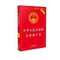 中华人民共和国企业破产法・实用版(全新修订版 含破产法司法解释重点条文释义)