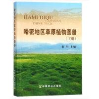 哈密地区草原植物图册(下册)