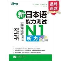 [包邮]新日本语能力测试N1听力(附MP3光盘)复习N1听力,看这本就够了【新东方专营店】