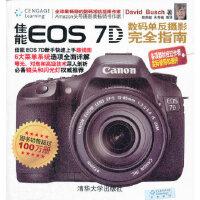 【旧书二手书9成新】单册 佳能 EOS 7D数码单反摄影完全指南 (美)布什,杨燕超 9787302278290