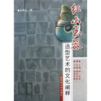 【旧书二手书9成新】红山玉器造型艺术的文化阐释 张丽红 9787560147710 吉林大学出版社