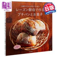 【中商原版】葡萄干酵母制作美味可口面包与甜点食谱集 日文原版 レ�`ズン酵母で作るプチパンとお�子 少量作りだから初めてで