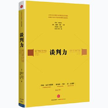 谈判力(pdf+txt+epub+azw3+mobi电子书在线阅读下载)