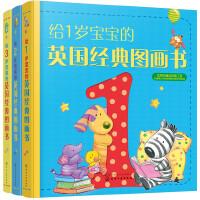 给0~3岁宝宝的英国经典图画书(套装共3册