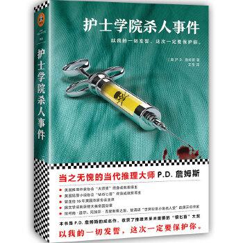 护士学院杀人事件(pdf+txt+epub+azw3+mobi电子书在线阅读下载)