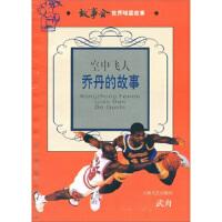 【旧书9成新】【正版现货】 空中飞人:乔丹的故事 武舟;何承伟 上海文艺出版社