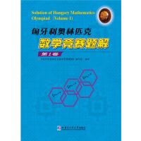 匈牙利奥林匹克数学竞赛题解.第1卷