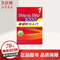学生用书 英语听力入门3000 1 华东师范大学出版社
