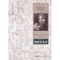 聆听贝多芬傅光明,毕明辉安徽文艺出版社9787539636757
