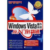 Windows Vista 操作系统从入门到精通(附光盘)