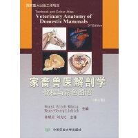 家畜兽医解剖学教程与彩色图谱