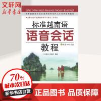 标准越南语语音会话教程(含MP3) 石宝洁,苏彩琼编著
