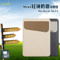 Moshi摩仕 Muse苹果笔记本内胆包MacBook Air 12寸轻薄笔记本电脑套 MacBook Air 13寸