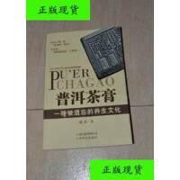 【二手旧书9成新】普洱茶膏 一种被遗忘的养生文化 陈杰 云南科