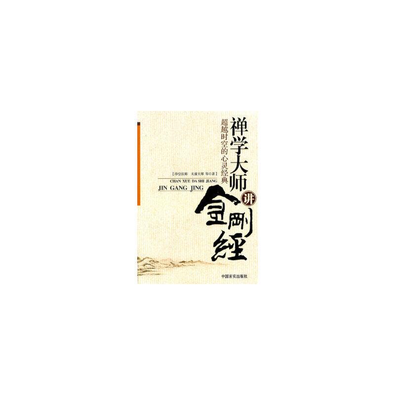 【二手旧书9成新】禅学大师讲金刚经的心灵经典 净空法师,太虚大师 中国言实出版社 9787802505063 【正版经典书,请注意售价高于定价】