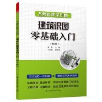 名师带你学识图 建筑识图零基础入门(第2版)基础理论+实用标准,带你快速掌握工程语言;工程图纸+详细解读,教你迅速洞悉