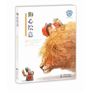 狮心绘意 2015年亚洲少儿读物节(AFCC)主题图书,中国和新加坡16位儿童文学名家联袂创作。全彩精装、中英双语。以纯粹的初心,抒写童年和童趣,吟诵亲情与友情,让每个孩子在故事里收获自信、勇气与快乐。