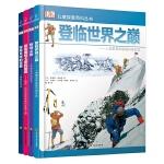 DK儿童探索百科丛书:陵墓、极地、月球、世界之巅(全4册)