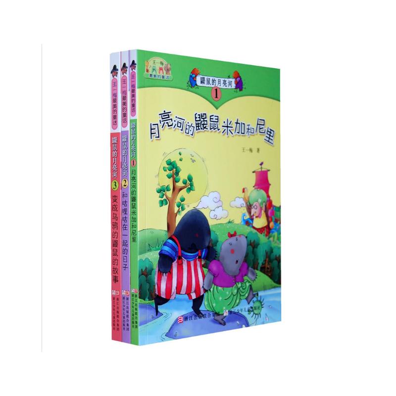 王一梅最美的童话:鼹鼠的月亮河(注音版 套装共3册) —温馨有趣的故事,纯真暖人的情感,细腻的笔调,书写一个赠与孩子的童话世界