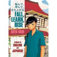 【预订】Fall, Learn, Rise