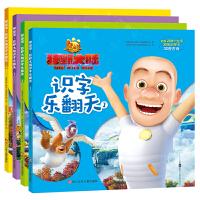 熊出没・狂野大陆识字乐翻天(套装共4册)