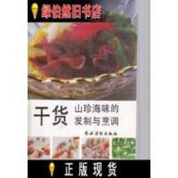 【二手正版9成新】干货:山珍海味的发制与烹调 /张慧中 农村读物出版社