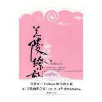 【旧书9成新】【正版现货】兰陵缭乱2Vivibear朝华出版社