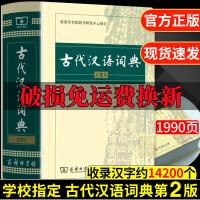 现代汉语词典(第2版) 文言文常用繁体字辞典二小初高中学生语文考教辅教材工具书正版
